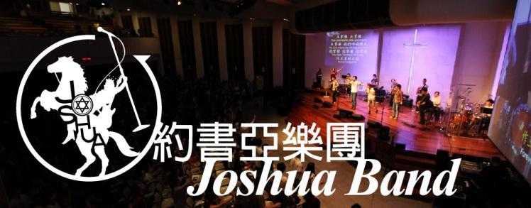 Joshua band